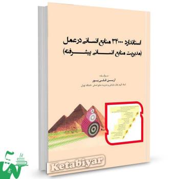 کتاب استاندارد 34000 منابع انسانی در عمل (مدیریت منابع انسانی پیشرفته) تالیف آرین قلی پور