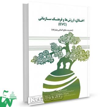 کتاب اخلاق، ارزش ها و فرهنگ سازمانی (EVC): مدیریت منابع انسانی پیشرفته تالیف آرین قلی پور