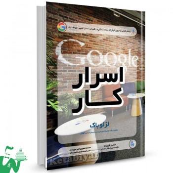 کتاب اسرار کار تالیف لزلو باک ترجمه منصور شیرزاد