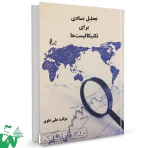 کتاب تحلیل بنیادی برای تکنیکالیست ها تالیف علی علوی