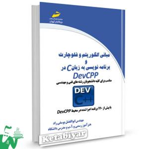 کتاب مبانی الگوریتم و فلوچارت و برنامه نویسی به زبان C در DevCPP تالیف یوسفی راد