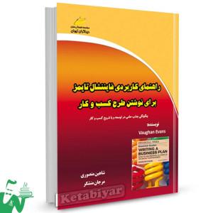 کتاب راهنمای کاربردی فایننشال تایمز برای نوشتن طرح کسب و کار تالیف شاهین منصوری