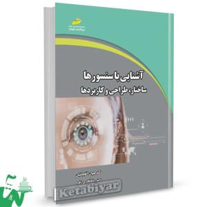 کتاب آشنایی با سنسورها (ساختار، طراحی و کاربردها) تالیف آقابابائیان