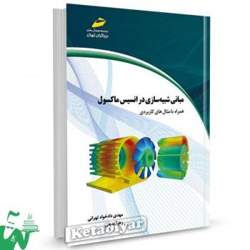 کتاب مبانی شبیه سازی در انسیس ماکسول تالیف مهدی دادخواه تهرانی