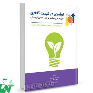 کتاب نوآوری در قیمت گذاری تالیف آندریاس هینتر هوبر ترجمه دکتر محسن نظری