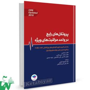کتاب پروتکل های رایج در واحد مراقبت های ویژه تالیف مجید صحت
