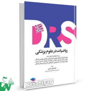 کتاب مرور جامع ریاضیات در علوم پزشکی (DRS) تالیف عباسعلی امینی