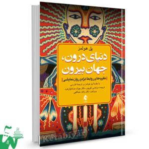 کتاب دنیای درون، جهان بیرون تالیف پل هوملز ترجمه مرتضی نقی پور