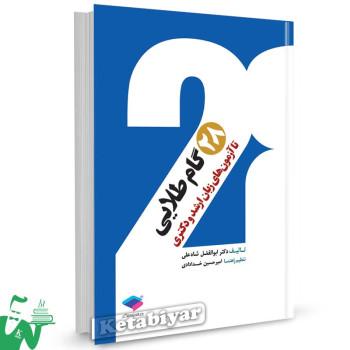 کتاب 28 گام طلایی تا آزمون های زبان ارشد و دکتری تالیف دکتر ابوالفضل شاه علی