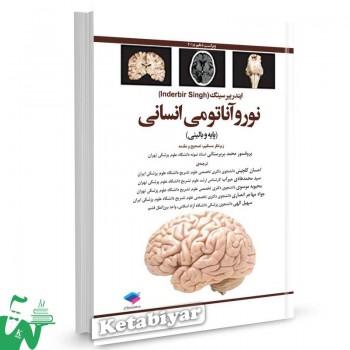 کتاب نوروآناتومی انسانی: پایه و بالینی تالیف ایندربیر سینگ ترجمه احسان گلچینی