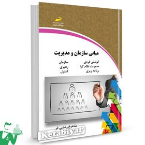 کتاب مبانی سازمان و مدیریت تالیف شاهرخ رضایی فر