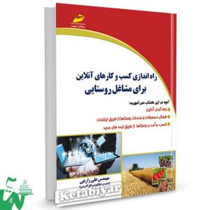 کتاب راه اندازی کسب و کارهای آنلاین برای مشاغل روستایی تالیف علی زارعی