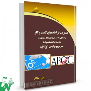 کتاب مدیریت فرآیندهای کسب و کار تالیف علی رستگار