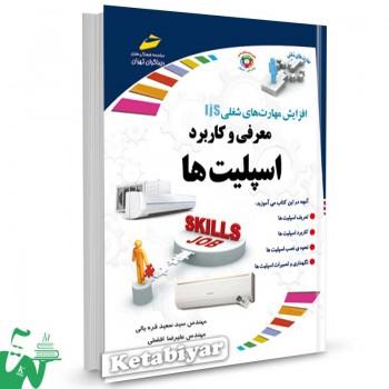 کتاب معرفی و کاربرد اسپلیت ها تالیف سید سعید قره یالی
