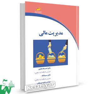 کتاب مدیریت مالی تالیف دکتر احسانه نظری