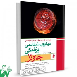 کتاب میکروب شناسی پزشکی مصور جاوتز تالیف بروکس ترجمه دکتر عبدالحسین ستوده نیا