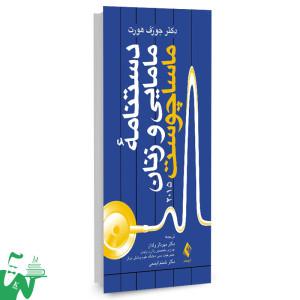 کتاب دستنامه مامایی و زنان ماساچوست تالیف جوزف هورت ترجمه مهرناز ولدان