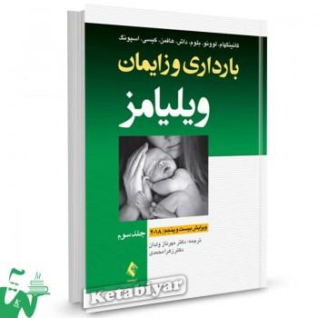 کتاب بارداری و زایمان ویلیامز 2018 جلد 3 چهار رنگ تالیف کانینگهام ترجمه مهرناز ولدان