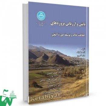 کتاب پایش و ارزیابی پروژه های حفاظت خاک و توسعه حوزه آبخیز تالیف ژان دو گراف ترجمه حسن احمدی