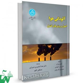 کتاب آلودگی هوا اصول و روش های کنترل تالیف کنت وارک ترجمه هما کشاورزی شیرازی