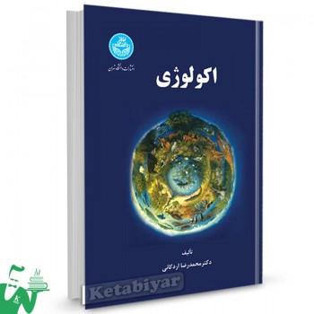 کتاب اکولوژی تالیف دکتر محمدرضا اردکانی