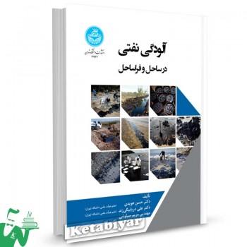کتاب آلودگی نفتی در ساحل و فراساحل تالیف دکتر حسن هویدی