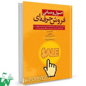 کتاب اصول و مبانی فروش حرفه ای تالیف برایان تریسی ترجمه حسین صفرزاده