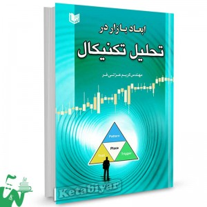 کتاب ابعاد بازار در تحلیل تکنیکال تالیف مهندس کریم عزتی فر