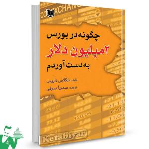 کتاب چگونه در بورس 2 میلیون دلار به دست آوردم تالیف نیکلاس داروس ترجمه سمیرا صوفی