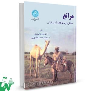 کتاب مراتع (مسائل و راه حل های آن در ایران) تالیف دکتر پرویز کردوانی