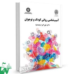 کتاب آسیب شناسی روانی کودک و نوجوان تالیف دکتر علی اکبر ارجمندنیا