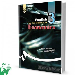 کتاب انگلیسی برای دانشجویان رشته اقتصاد تالیف الهه ستوده نما