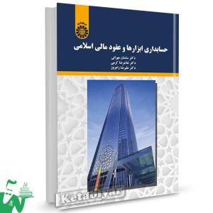 کتاب حسابداری ابزارها و عقود مالی اسلامی تالیف دکتر ساسان مهرانی ، غلامرضا کرمی