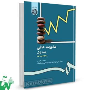 کتاب مدیریت مالی جلد اول تالیف ریموند پی. نوو ترجمه علی جهانخانی