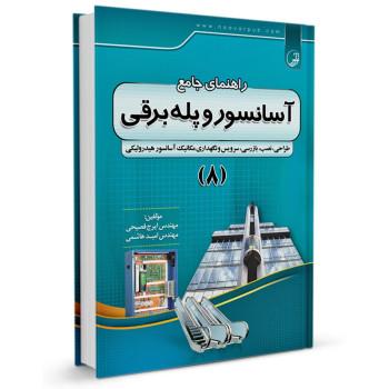 کتاب راهنمای جامع آسانسور و پله برقی (8) تالیف ایرج فصیحی