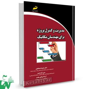 کتاب مدیریت و کنترل پروژه برای مهندسان مکانیک تالیف حمید اسماعیلی