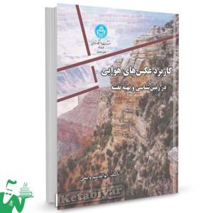 کتاب کاربرد عکس های هوایی در زمین شناسی و تهیه نقشه تالیف ابوالقاسم وامقی