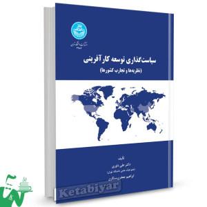 کتاب سیاست گذاری توسعه کارآفرینی (نظریه ها و تجارب کشورها) تالیف دکتر علی داوری