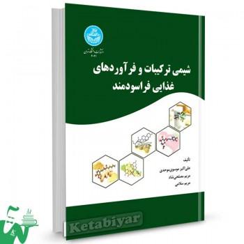 کتاب شیمی ترکیبات و فرآورده های غذایی فراسودمند تالیف علی اکبر موسوی موحدی
