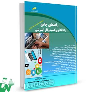 کتاب راهنمای جامع راه اندازی کسب و کار اینترنتی تالیف حمیدرضا قنبری