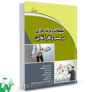 کتاب تبلیغات و برندسازی در کسب و کار آنلاین تالیف ذوالفقاری