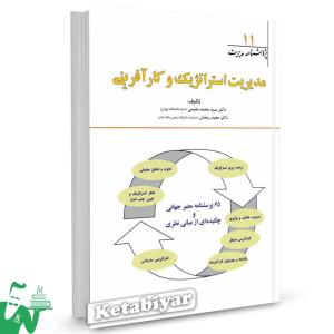 کتاب مدیریت استراتژیک و کارآفرینی تالیف سید محمد مقیمی