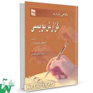 کتاب نگاهی تازه به گزارش نویسی تالیف سعید پرویزی
