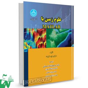 کتاب علوم زمین با MATLAB تالیف مارتین اچ. تراوث ترجمه امیرهوشنگ احسانی