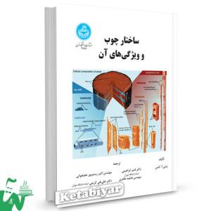 کتاب ساختار چوب و ویژگی های آن تالیف پنتی ا. کتنن ترجمه دکتر قنبر ابراهیمی