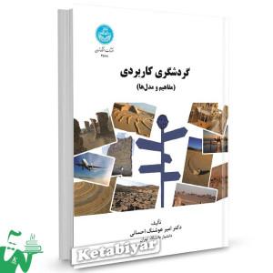 کتاب گردشگری کاربردی (مفاهیم و مدل ها) تالیف دکتر امیرهوشنگ احسانی