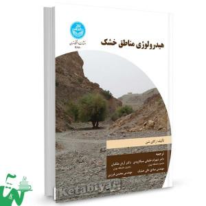 کتاب هیدرولوژی مناطق خشک تالیف زکای شن ترجمه دکتر شهرام خلیقی سیگارودی