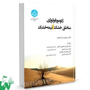 کتاب ژئومورفولوژی مناطق خشک و نیمه خشک تالیف اندرو گوودی ترجمه علی اکبر نظری سامانی