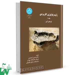 کتاب ژئومرفولوژی کاربردی جلد اول (فرسایش آبی) تالیف دکتر حسن احمدی