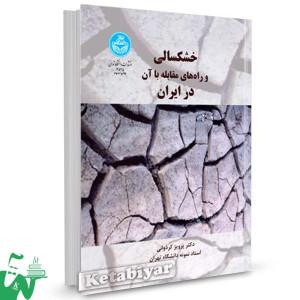 کتاب خشکسالی و راه های مقابله با آن در ایران تالیف دکتر پرویز کردوانی